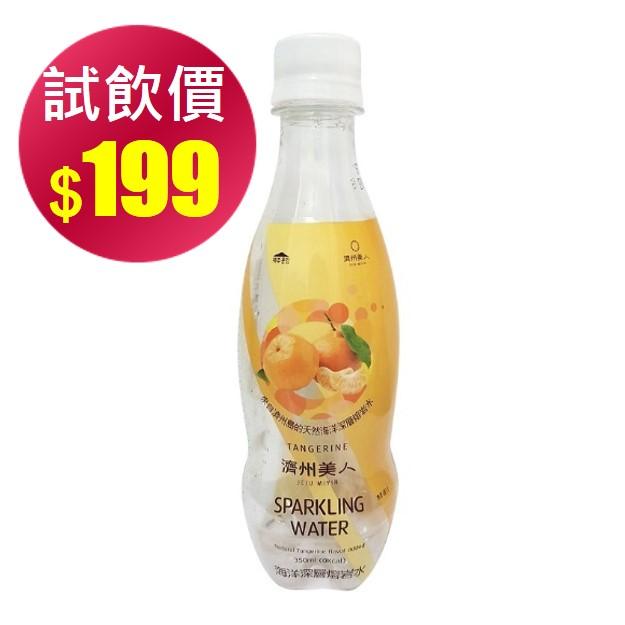 【韓國濟州美人】天然熔岩氣泡水-柑橘(350ml*20入/箱)