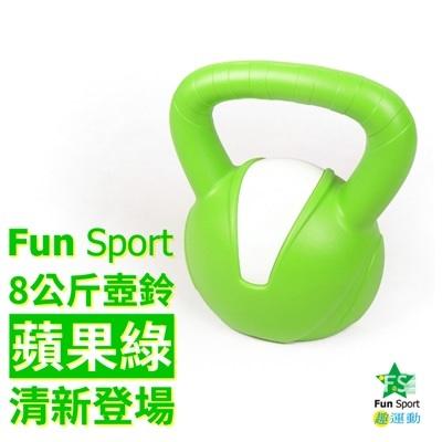 【Fun Sport】 8公斤壺鈴kettlebell (綠)