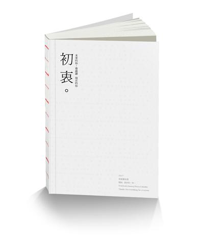 1D402-初衷-NOTEBOOK-未来的你,会感谢 现在的你(作者:保成文化)