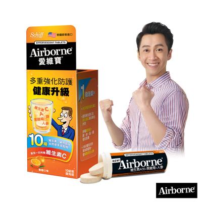 【Airborne】維生素A+C+E+紫錐橘+人參發泡錠(香橙口味)10錠