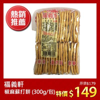 【福義軒】椒麻蘇打餅 (300g/包)