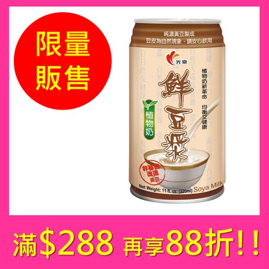 【光泉】光泉豆漿(320ml-24入/箱)