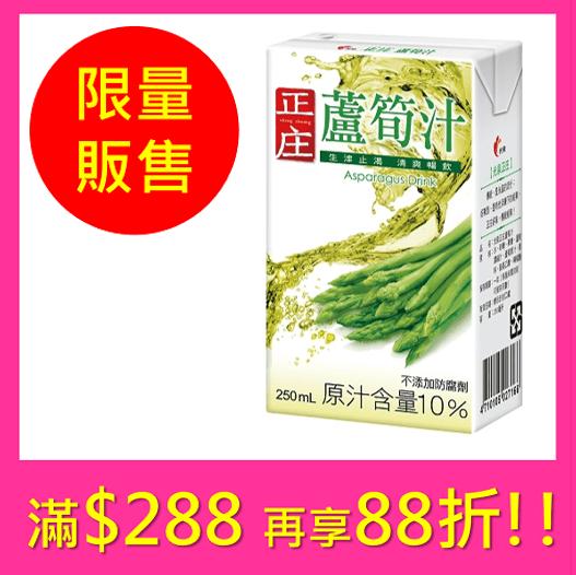 【光泉】正庄蘆筍汁(250ml-24入/箱)