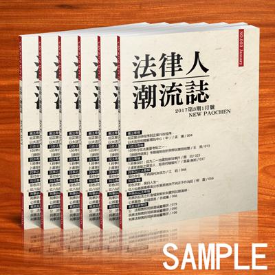 法律人潮流志(一年六期)(保成)(作者:保成法学苑)