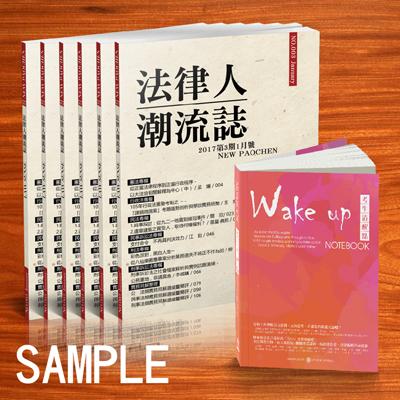 法律人潮流志(一年六期)+考生清醒点-NOTEBOOK(保成)(作者:保成法学苑)