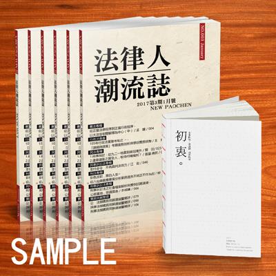 法律人潮流志(一年六期)+初衷-NOTEBOOK(保成)(作者:保成法学苑)