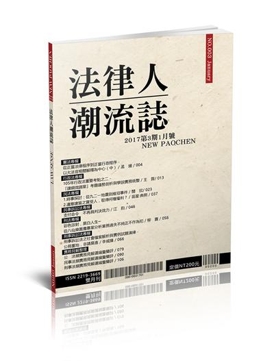 01003-法律人潮流志-第3期(保成)(作者:保成法学苑)