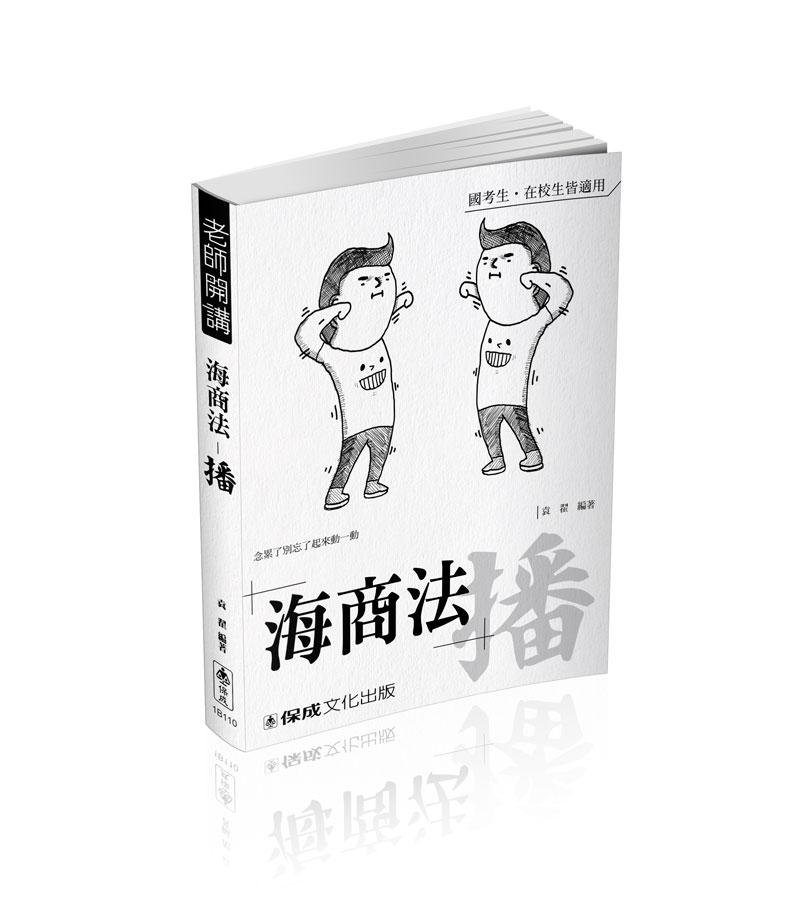 1B110-袁翟老师开讲-海商法-播-国考生.在校生皆适用(保成)(作者:袁翟)