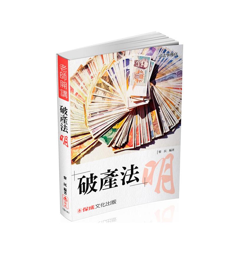1B141-黎民老师开讲-破产法 明-司法事务官用书(保成)(作者:黎民)