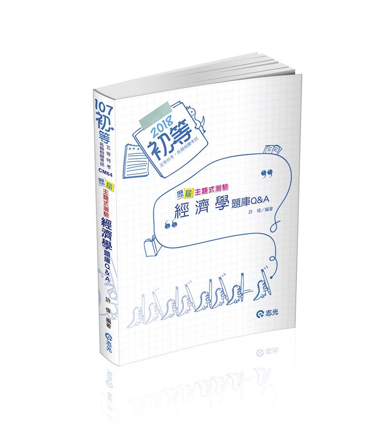 CM64-经济学历届主题式测验题库Q&A-初等考.地方五等特考(志光)(作者:许伟)