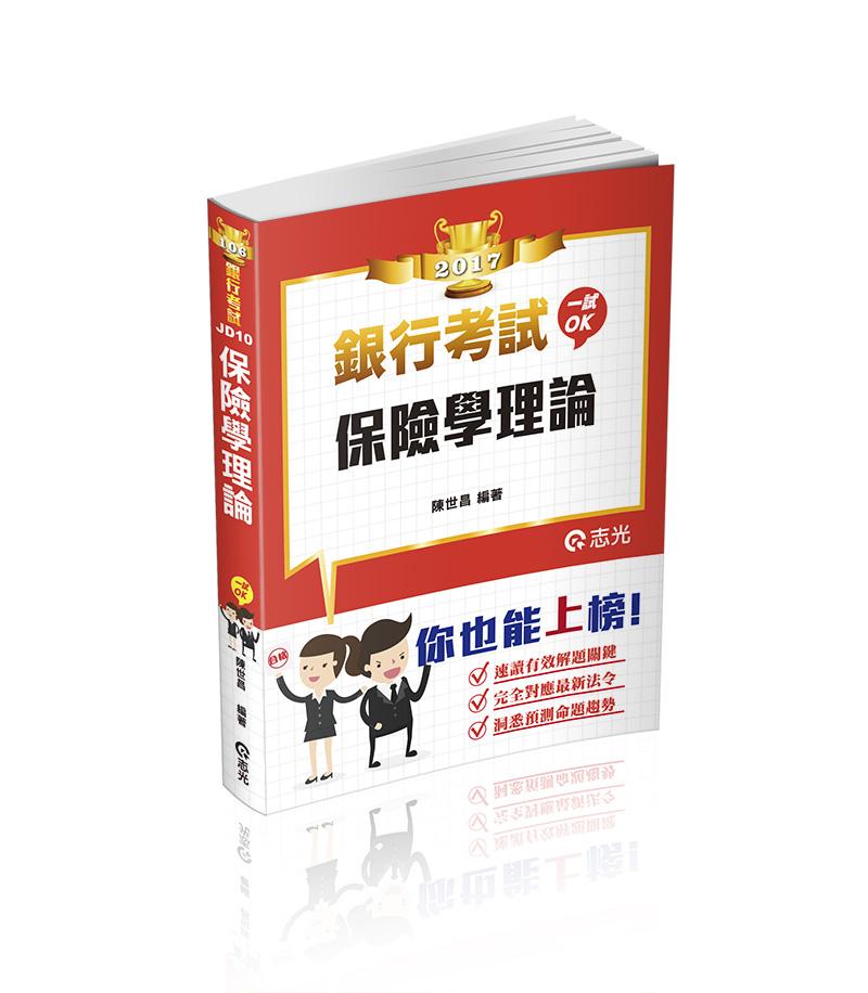 JD10-保险学理论-银行考试(志光)(作者:陈世昌)