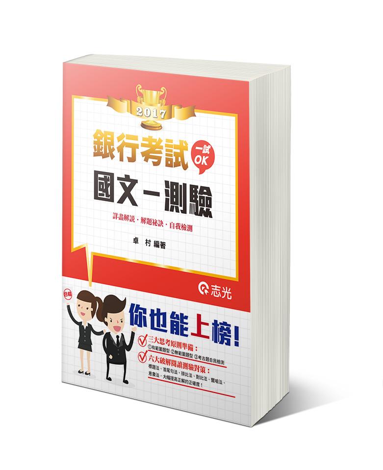 JD11-国文-测验-银行.各类相关考试适用(志光)(作者:卓村)