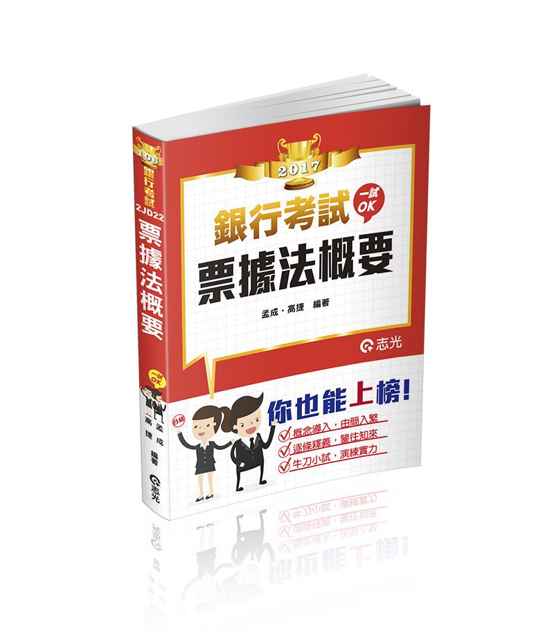2JD22-票据法概要-银行考试(志光)(作者:孟成、高捷)