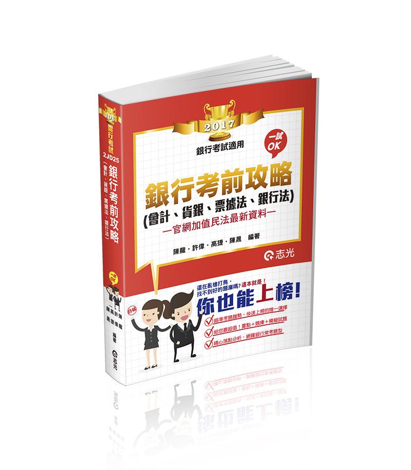 2JD25-银行考前攻略(会计、货银、票据法、银行法)-银行考试(志光)(作者:陈龙、许伟、高捷、陈晟)
