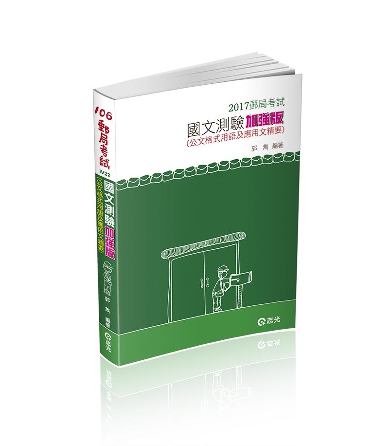 IV22-国文测验加强版-公文格式用语及应用文精要-邮政考试.各类相关考试(志光)(作者:郭隽)