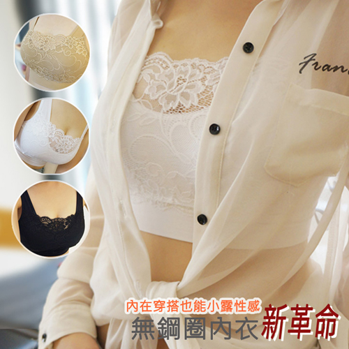 【DreamBra】超細纖維無鋼圈蕾絲內衣