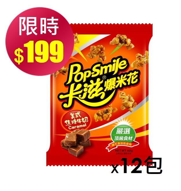 【卡滋】爆米花-美式焦糖牛奶口味(60g*12入/箱)