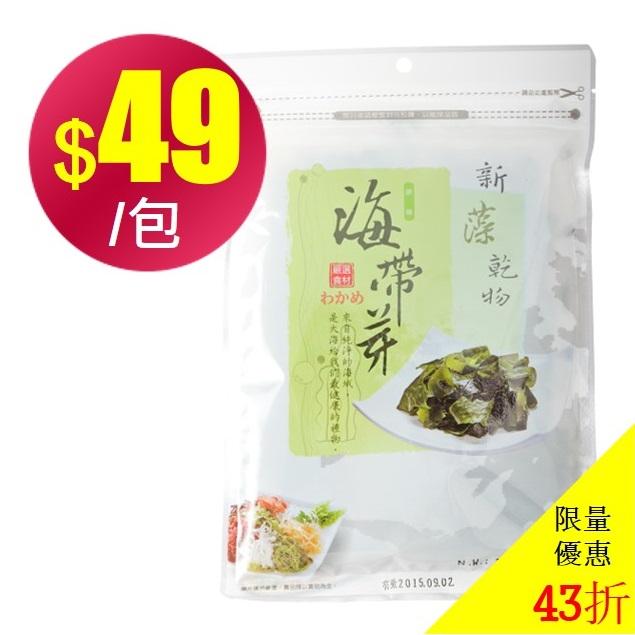(即期優惠)【里仁】原味海帶芽 (100公克/包)