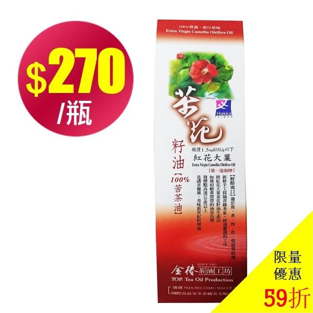 (即期優惠)【里仁】苦花籽油-紅花大菓 (250毫升/瓶)