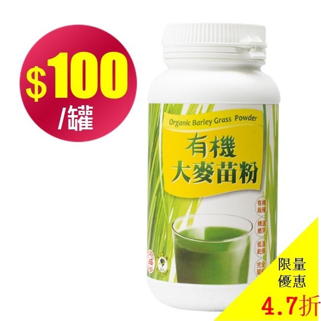 (即期優惠)【里仁】有機大麥苗粉 (100公克/瓶)