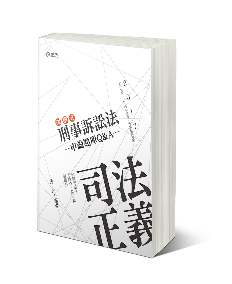 DW34-架构式刑事诉讼法申论题库Q&A-司法特考.三四等特考(志光)(作者:周昉)