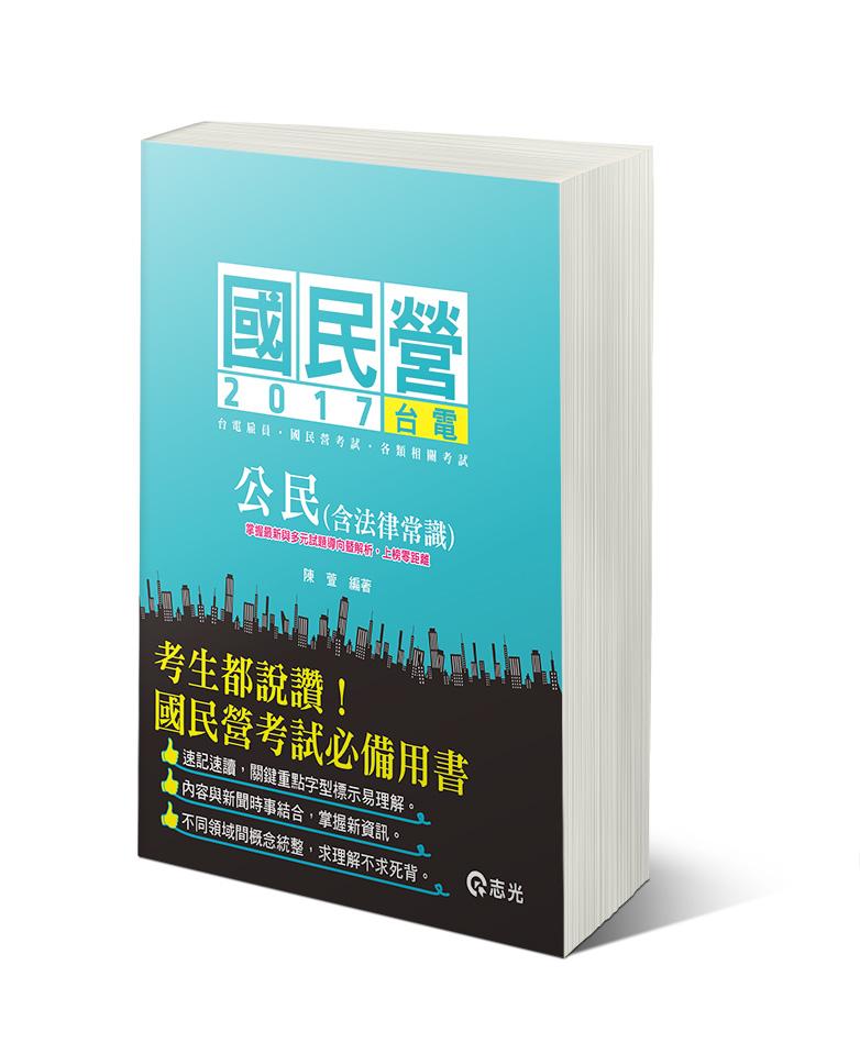 IE57-公民(含法律常识)-台水.台电.中油.国民营考试(志光)(作者:陈萱)