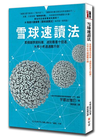雪球速读法:累积杂学数据库,达到看书十倍速,大考小考通通难不倒
