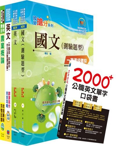 台糖公司招考(农业)套书(不含农业机械)(赠题库网帐号、云端课程)