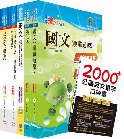 台糖公司招考(地政)套书(赠题库网帐号、云端课程)