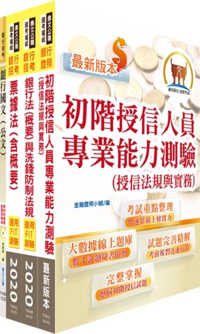 107年【最新版本】彰化银行(一般行员)套书(不含洗钱防制法)(赠题库网帐号、云端课程)