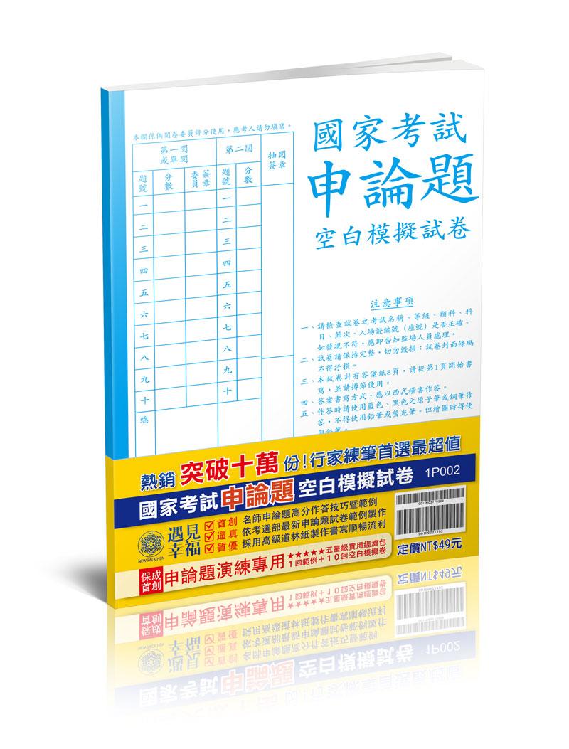 1P002-国家考试申论题作答技巧暨范例、空白模拟试卷(作者:于亮)