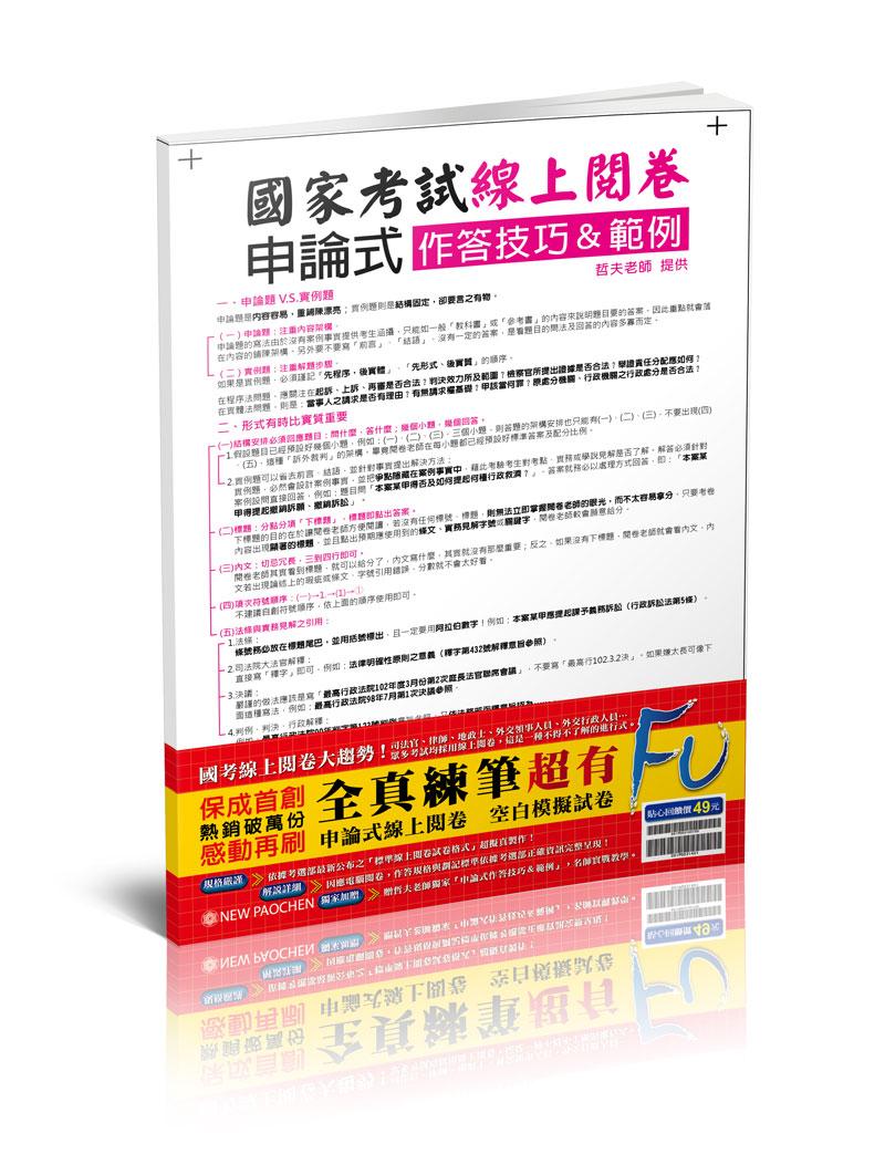 1P003-国考(线上阅卷)申论式空白模拟试卷(含作答技巧&范例)