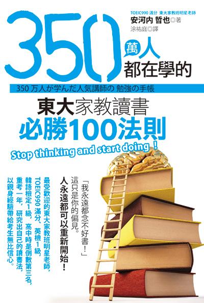 350万人都在学的东大家教读书必胜100法则