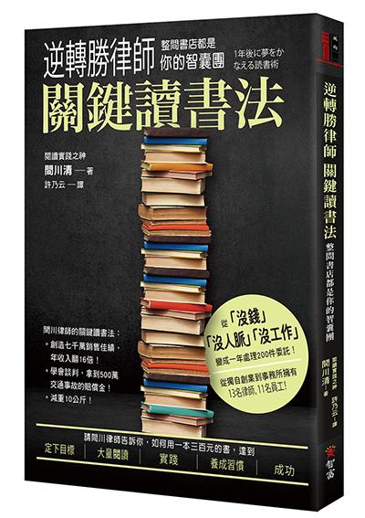 逆转胜律师关键读书法,整间书店都是你的智囊团