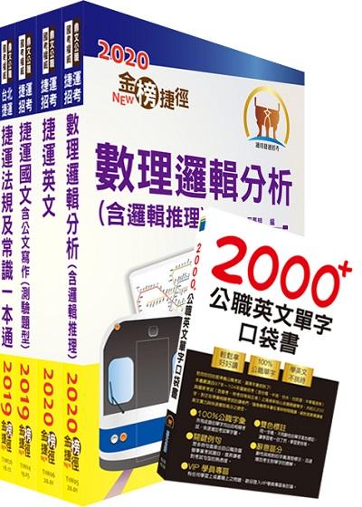 107年台北捷运招考(司机员、随车站务员、站务员)套书(赠题库网帐号、云端课程)