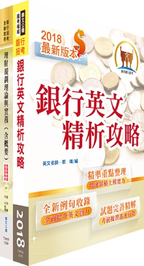 合作金库(理财人员)套书(赠题库网帐号、云端课程)