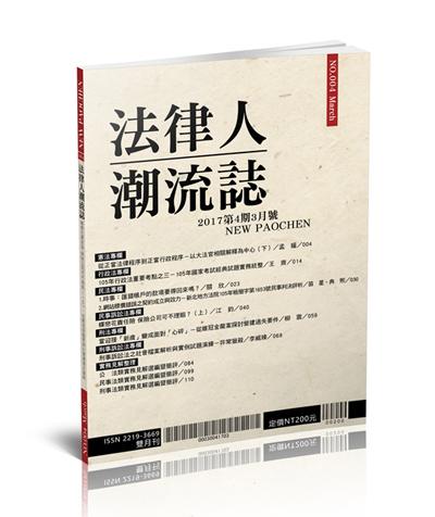 03004-法律人潮流志-第4期(保成)(作者:保成法学苑)