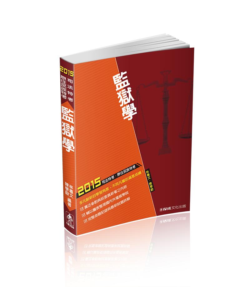 1B256-监狱学-2015司法特考.原住民族特考(保成)(作者:林专文.陈学毅)