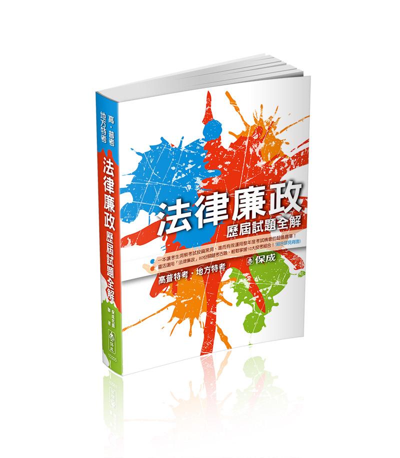1D205-法律廉政-历届试题全解-2015高普考.地方特考(保成)(作者:保成名师联著)