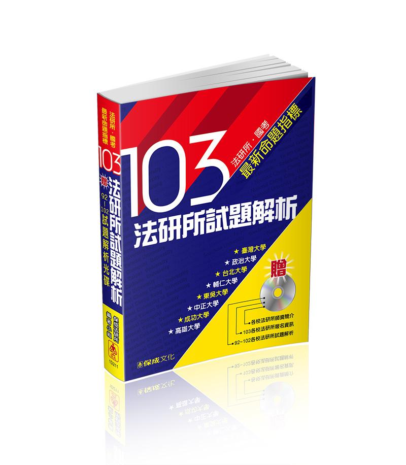 1D211-103法研所试题解析(赠92-102试题解析光盘)-法研所.国考命题指标(保成)(作者:保成法研所编著小组)