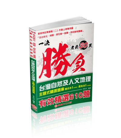 1D131-台湾自然及人文地理题库-主题式精选题库-邮局外勤(保成)(作者:李岳洋)