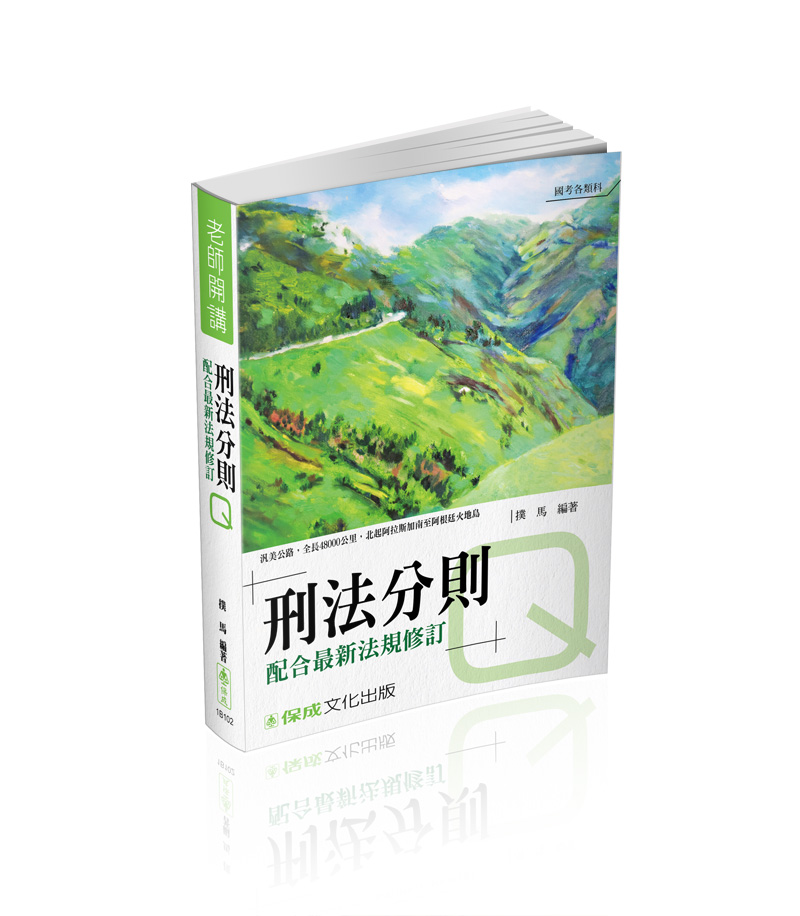 1B102-扑马老师开讲-刑法分则-Q-国考各类科皆适用(保成)(作者:扑马)