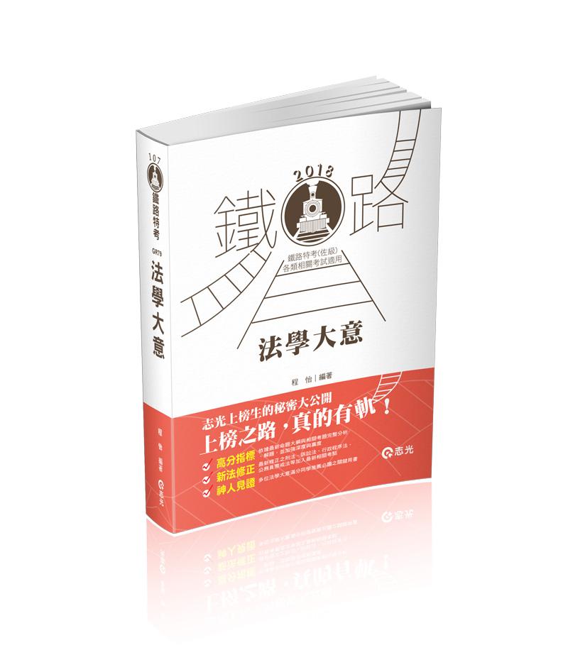 GR79-法学大意-铁路.公路.升资考.各类特考(志光)(作者:程怡)