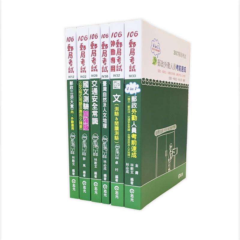 IVP4-中华邮政专业职(二)外勤全套套书+中华邮政外勤人员考前速成套书(共6本)(套书明细:IV12、IV22、IV26、IV30、IV32、IV33)