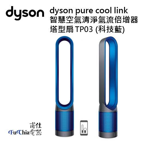 【甫佳電器】-【Dyson】Pure Cool Link 智慧空氣清淨風扇 TP03 (公司貨)