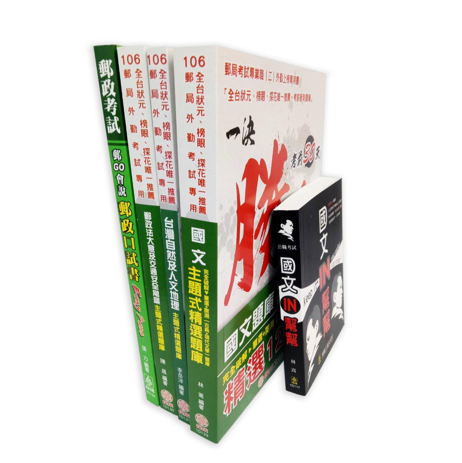 1D1P2-106邮局外勤题库套书(共5本)(套书明细:1D129、1D130、1D131、1D117、1D128)