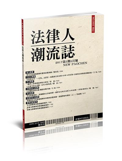 05005-法律人潮流志-第5期(保成)(作者:保成法学苑)