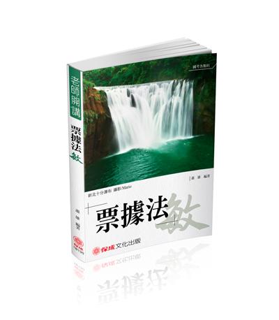 1B130-萧雄老师开讲 票据法-敏-国考各类科(保成)(作者:萧雄)