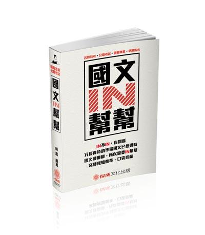 1D117-国文IN帮帮-各类公职考试(保成)(作者:林嵩)