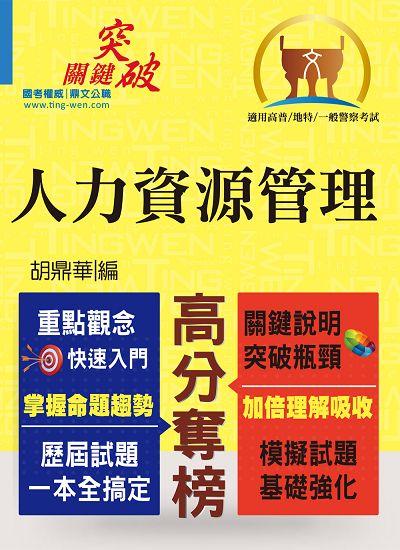高普特考/一般警察【人力资源管理】(重点整理‧快速学习)